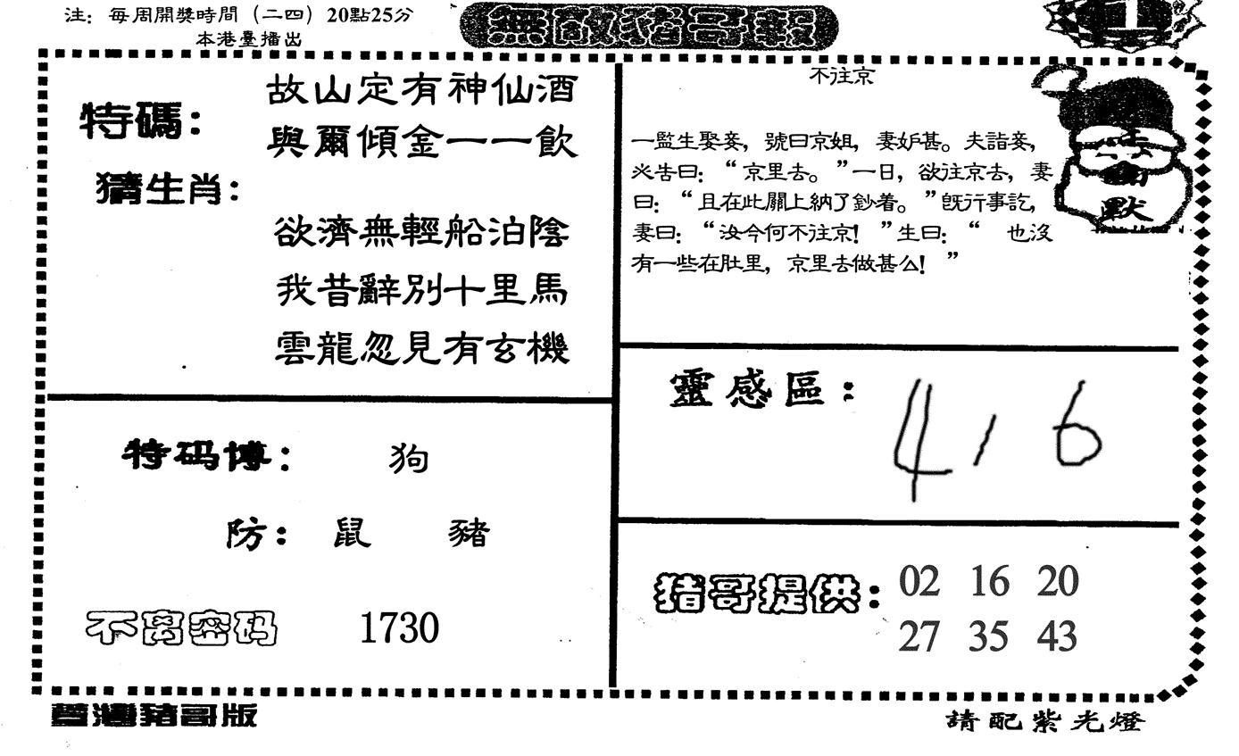 084期无敌猪哥-1(黑白)