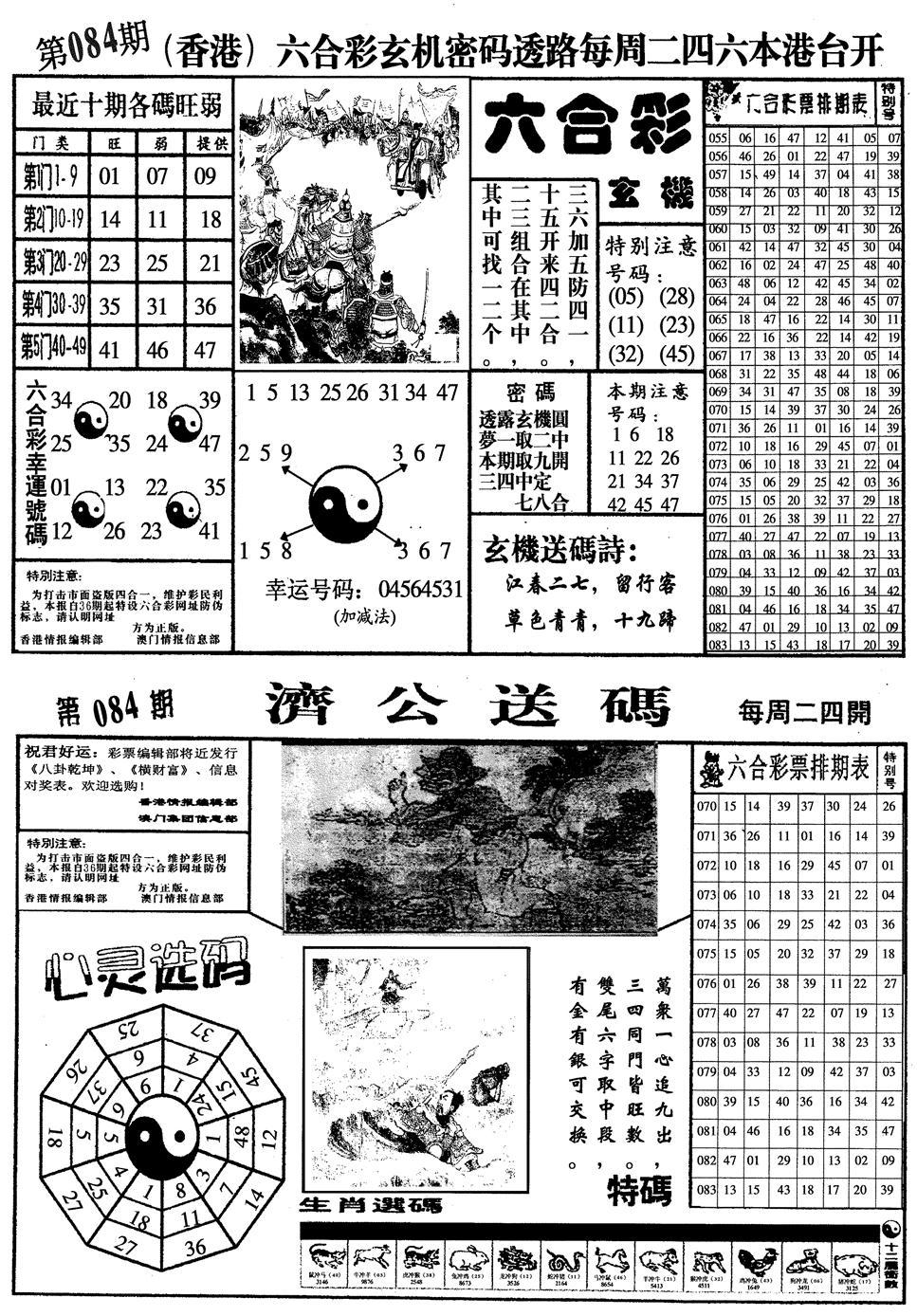 084期梅花四合一(黑白)