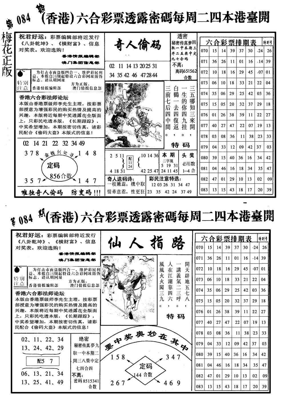 084期梅花四合二(黑白)