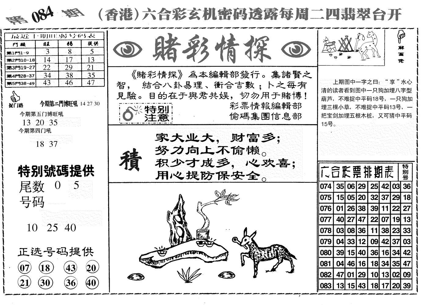 084期堵彩情探(黑白)