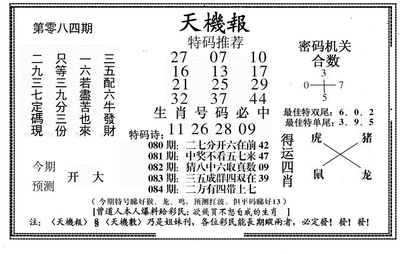 084期新天机报(黑白)