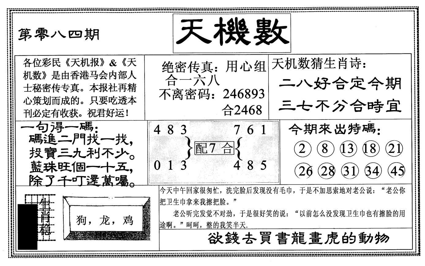 084期天机数(黑白)