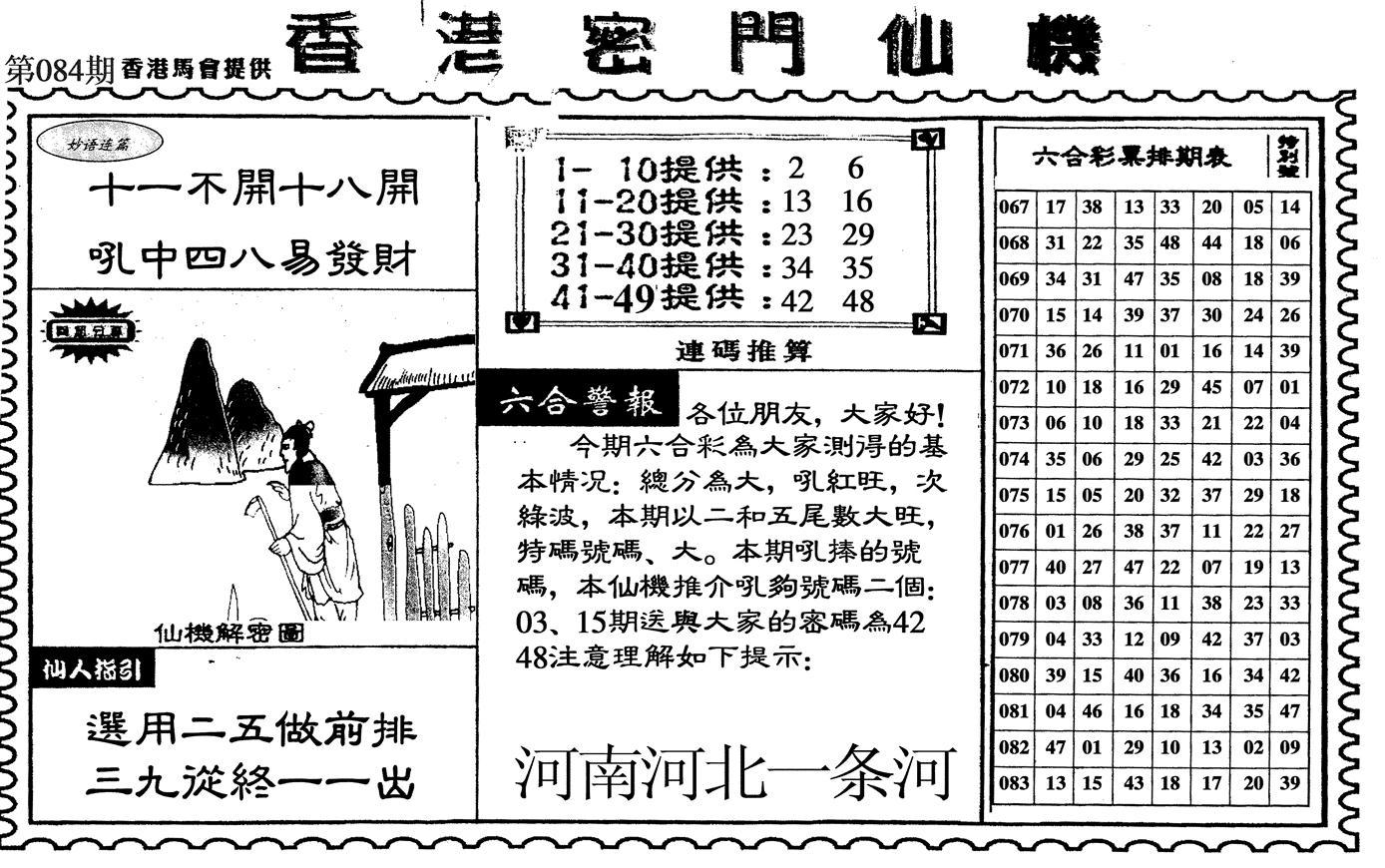 084期新香港密门仙机(黑白)