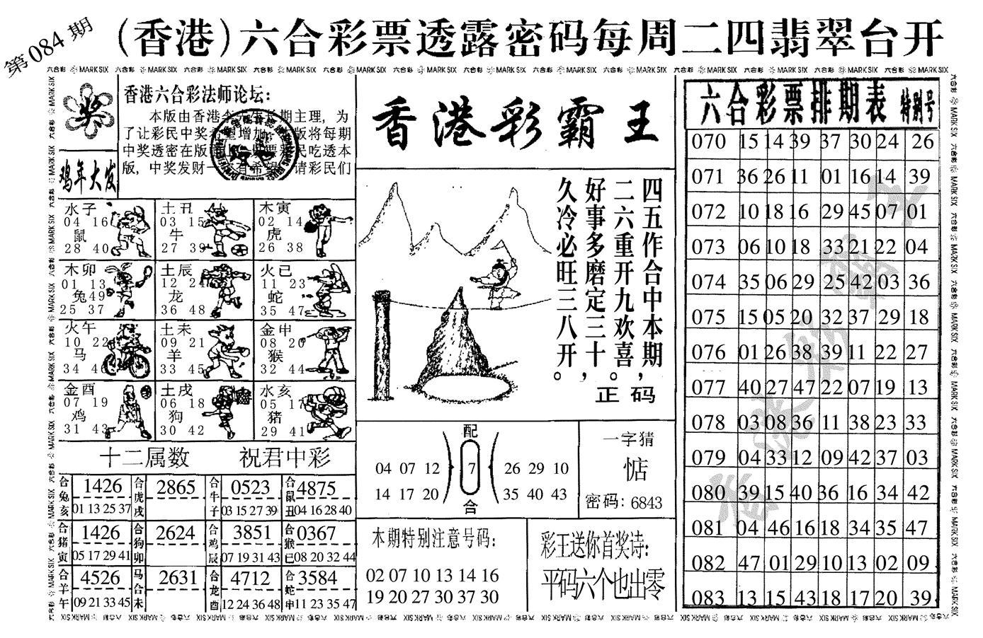 084期香港彩霸王(黑白)