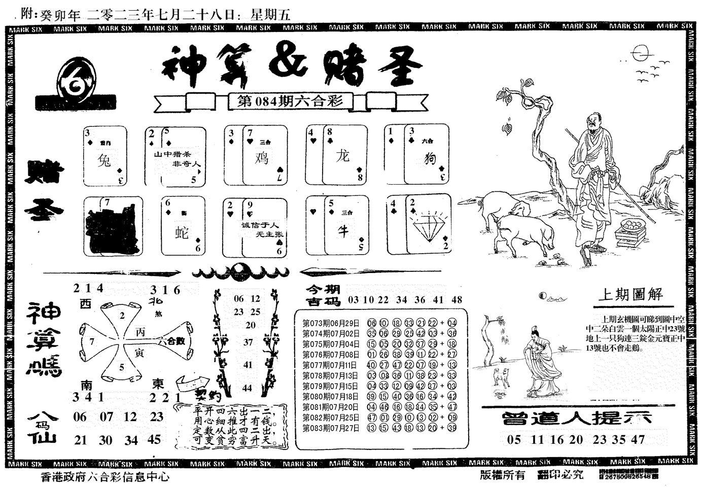 084期神算&赌圣(黑白)