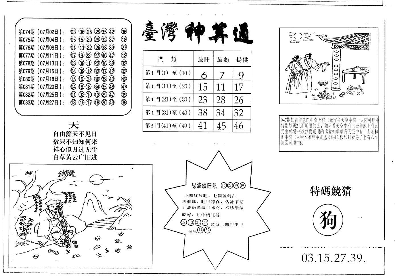 084期老潮汕台湾神算(黑白)