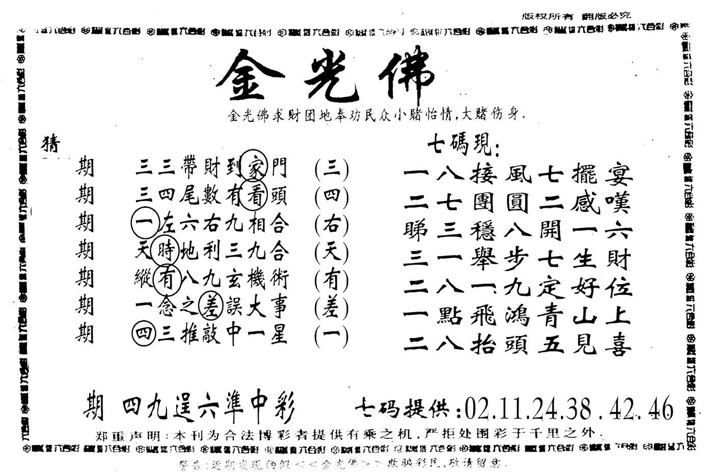 084期老金光佛(黑白)