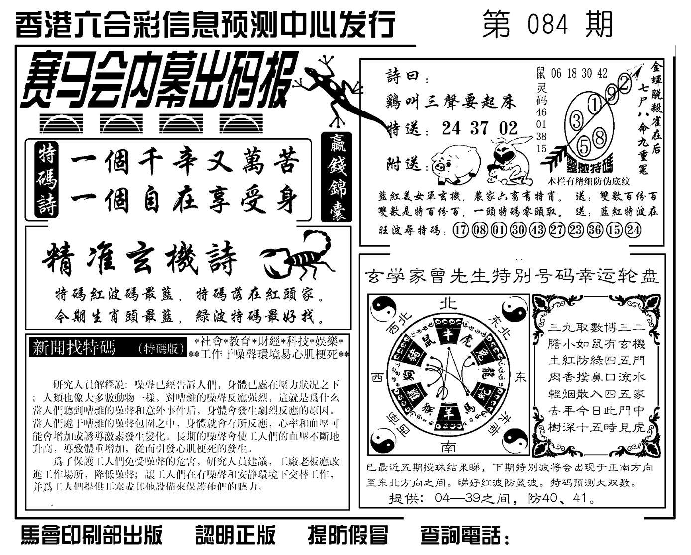 084期赛马会内幕出码报(黑白)