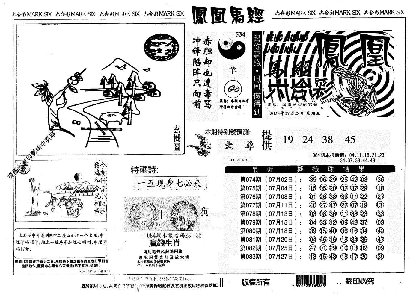 084期凤凰马经信封(黑白)