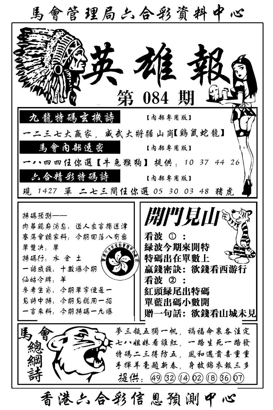 084期英雄报(黑白)