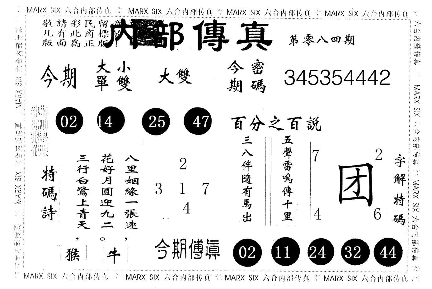 084期内部传真(黑白)