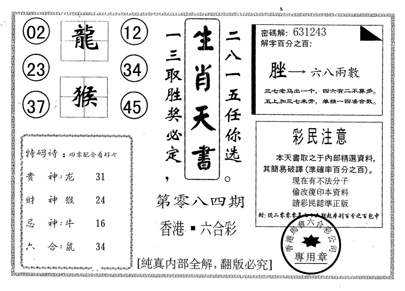 084期生肖天书(黑白)