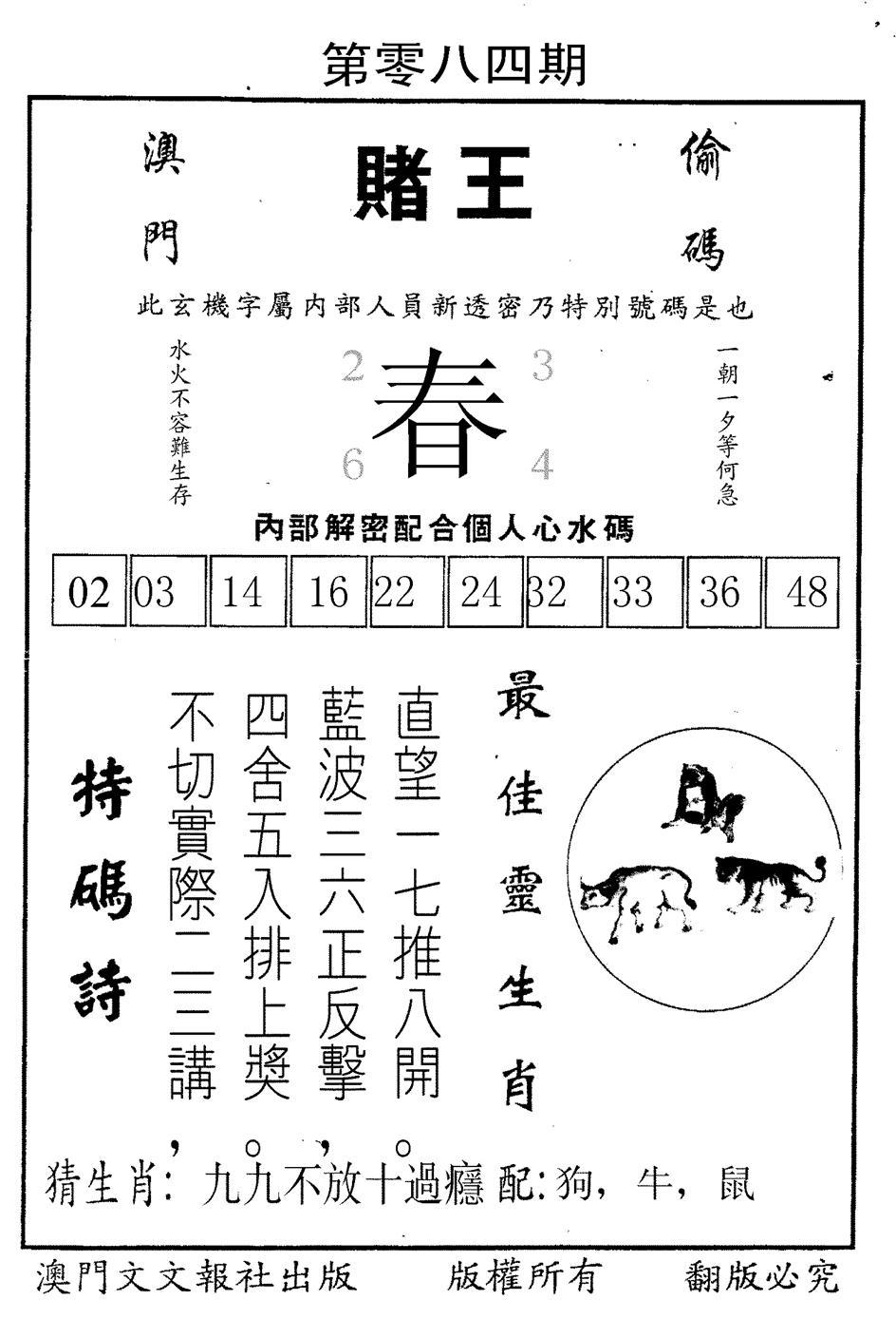 084期澳门赌王偷码(黑白)