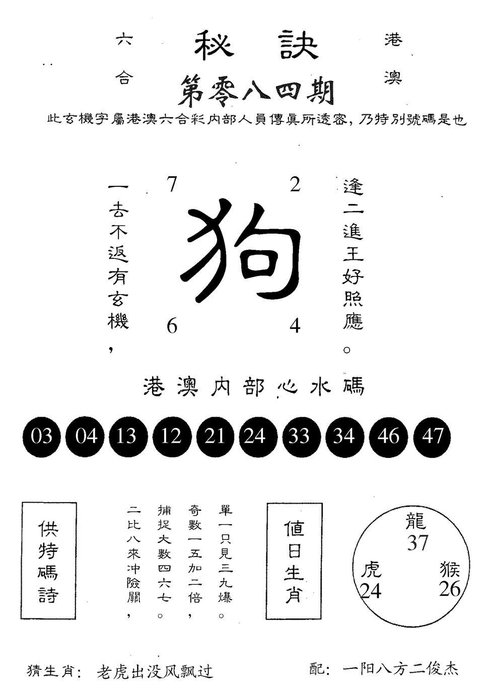 084期秘诀(黑白)