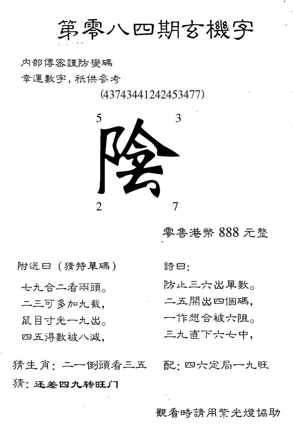 084期888时机字(黑白)