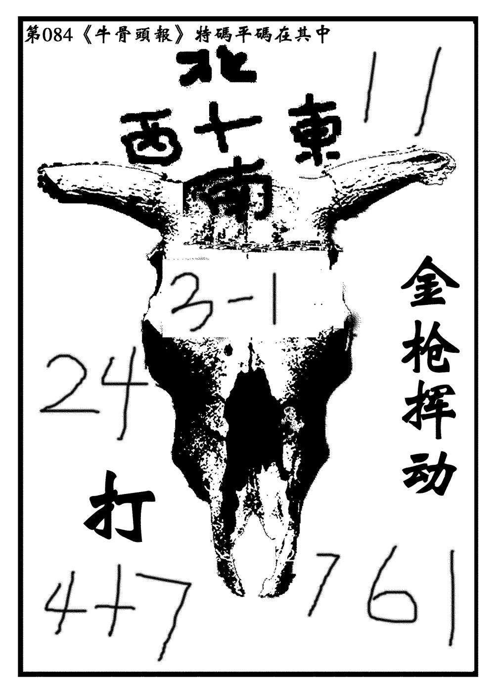 084期牛头报(黑白)