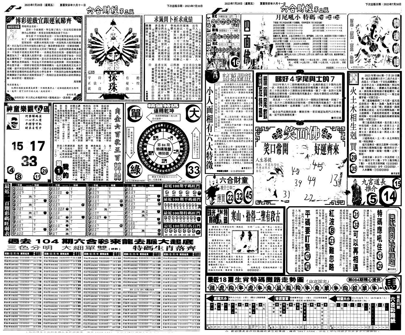 084期大财经B(黑白)