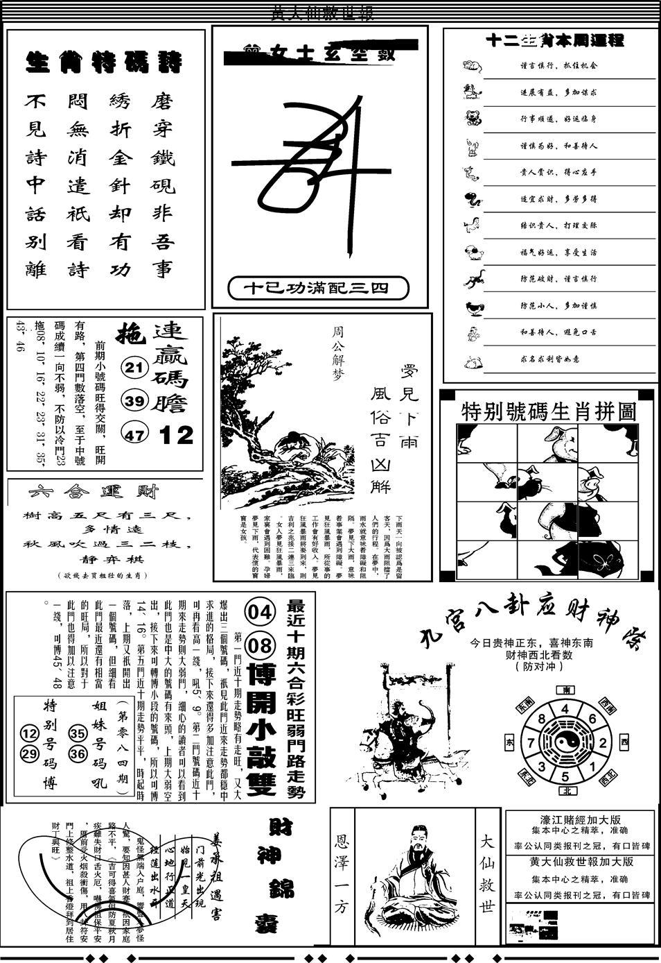 084期大救世B(黑白)
