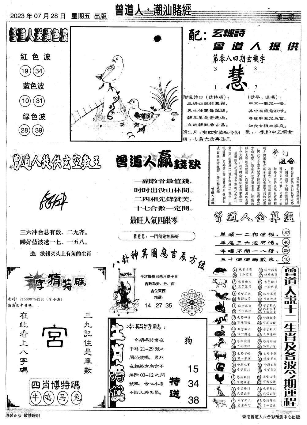 084期潮汕赌经B(黑白)