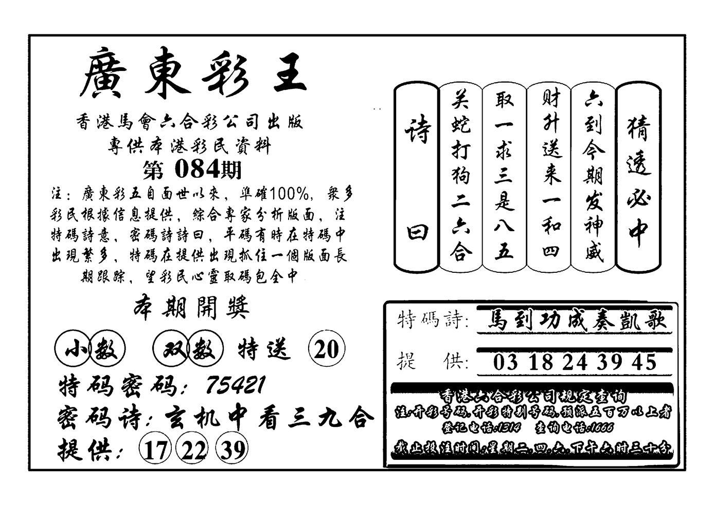 084期广东彩王(黑白)