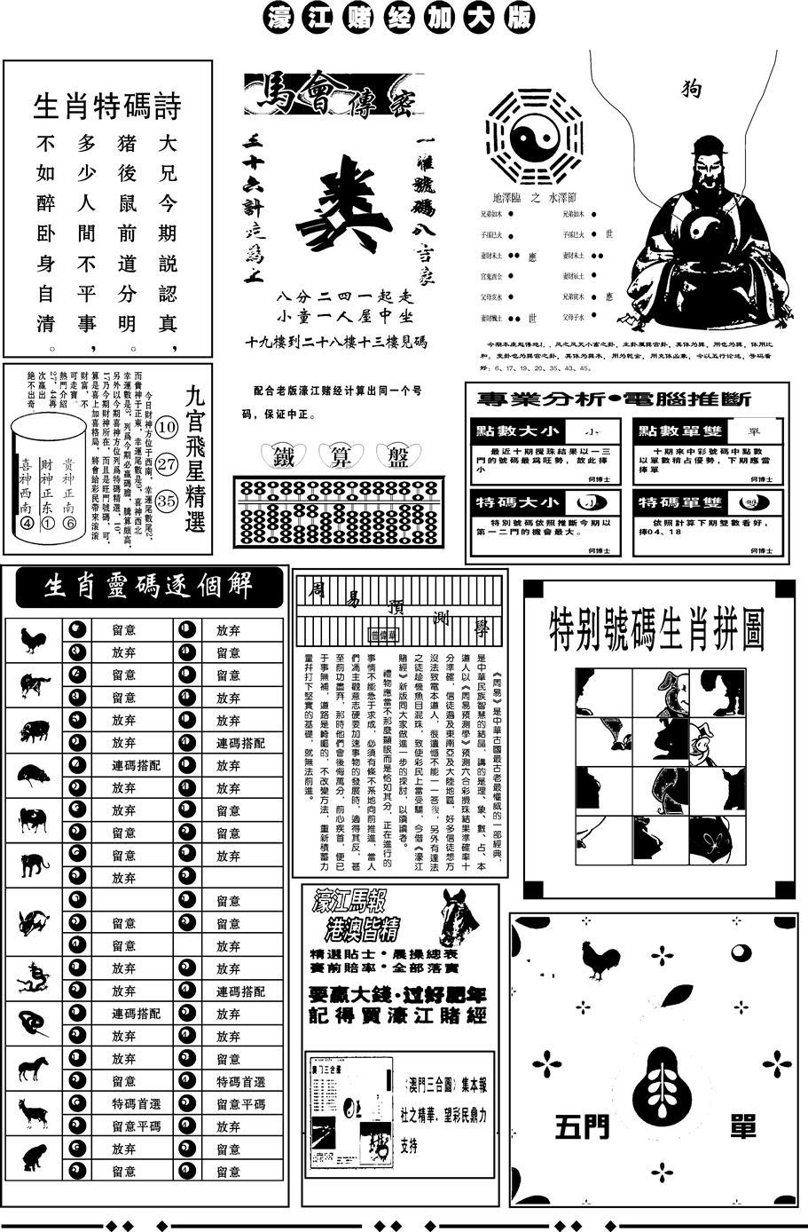 084期大版濠江B(黑白)