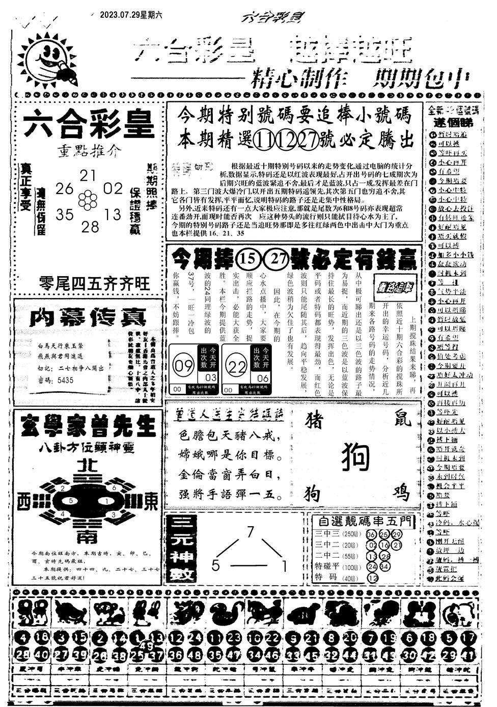 084期六合彩皇B(黑白)