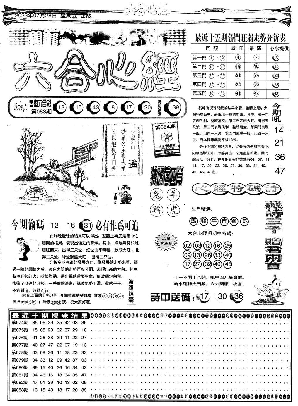 084期心经A(黑白)