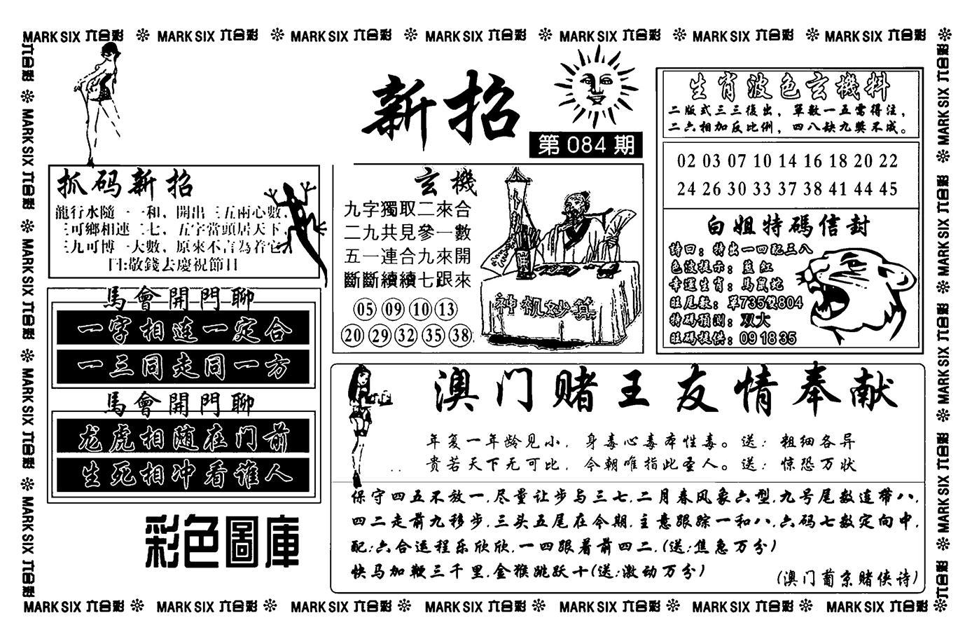 084期诸葛新招(黑白)