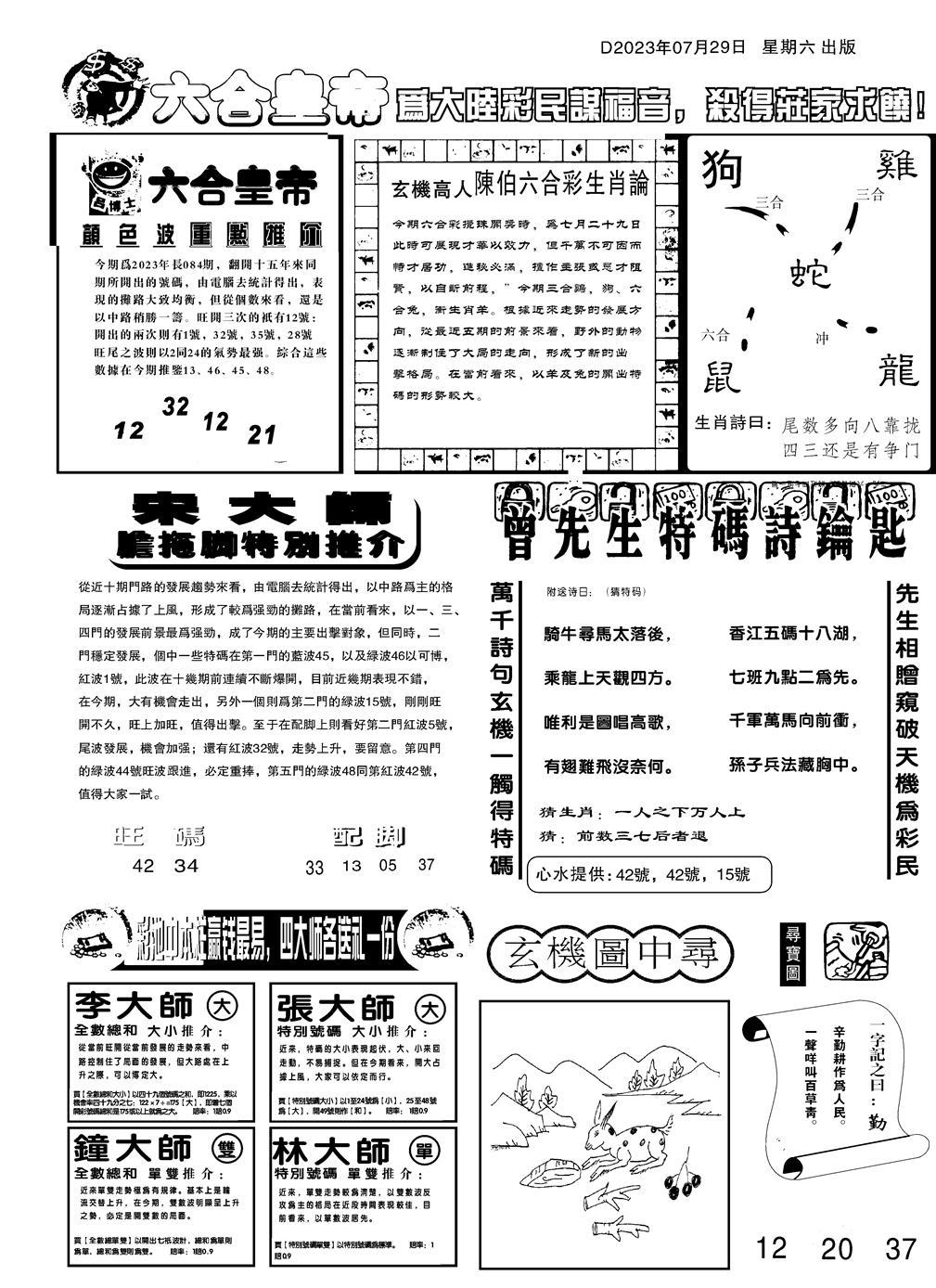 084期六合皇帝B(黑白)