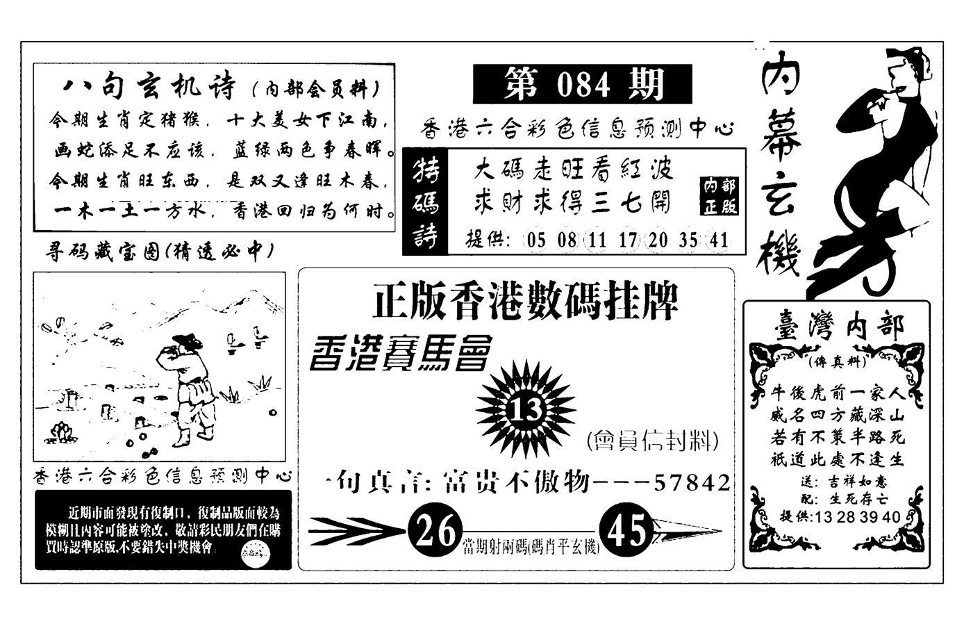 084期内幕玄机报(黑白)