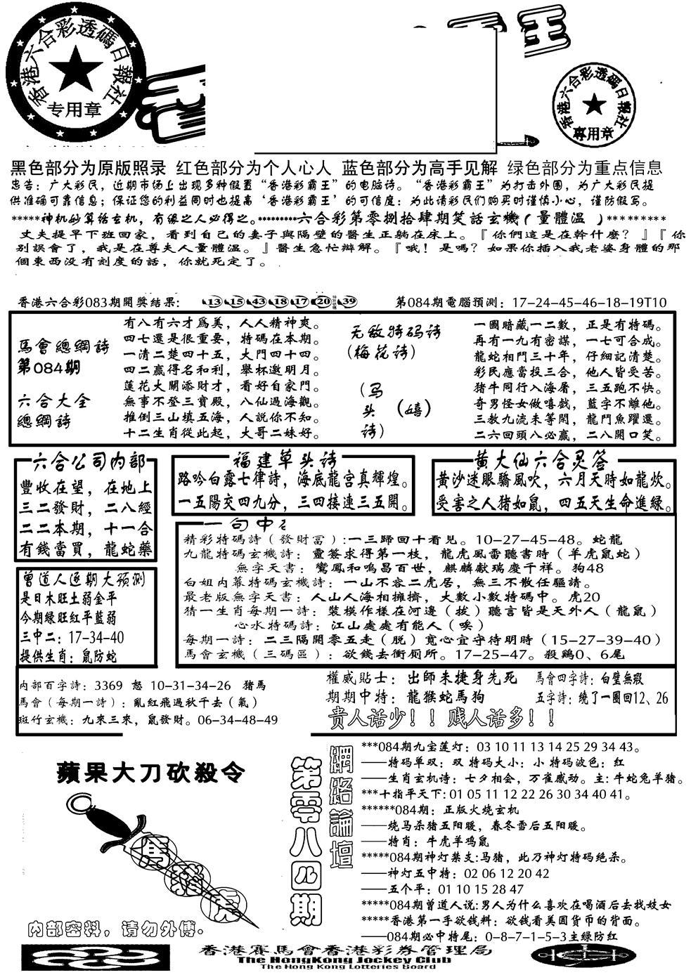 084期大刀彩霸王A(黑白)