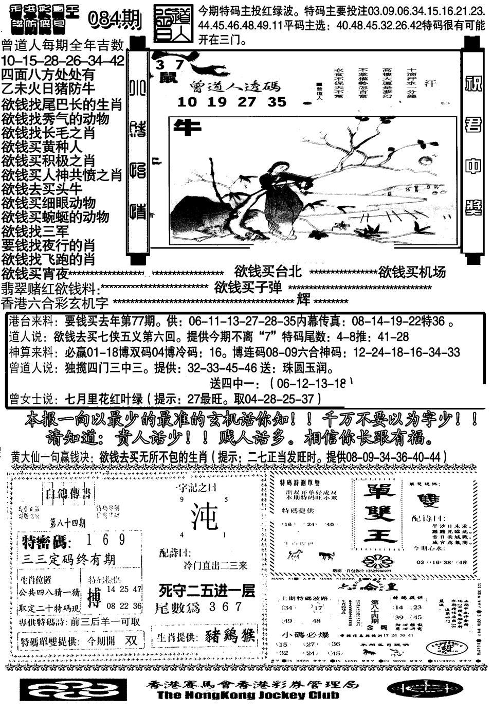 084期另大刀彩综合B(黑白)