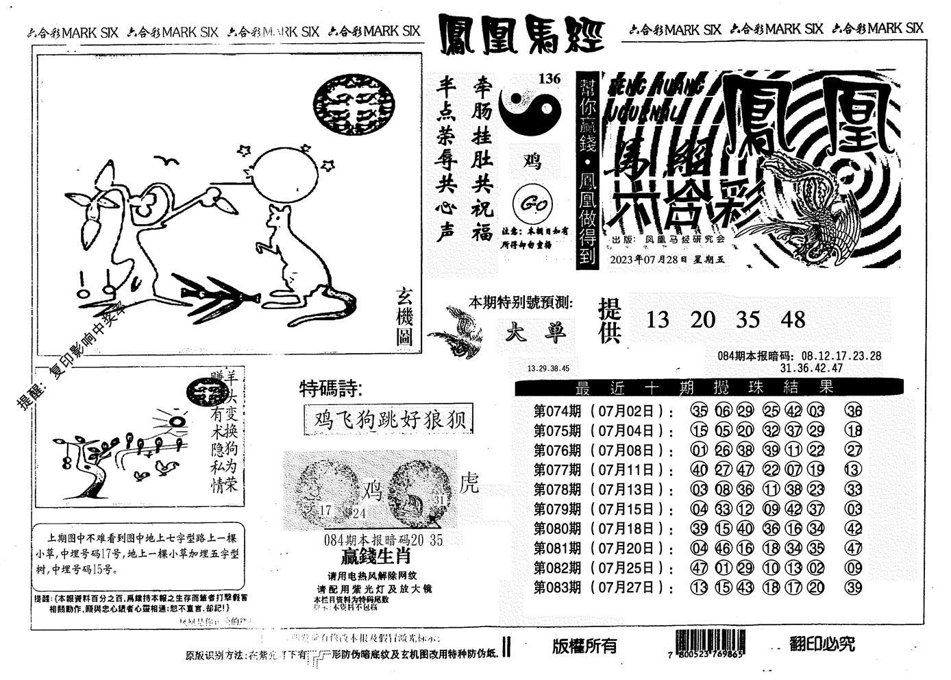 084期另版凤凰马经(黑白)