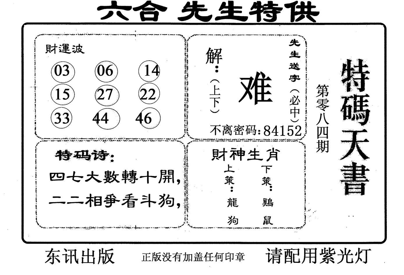 084期老版特码天书(黑白)