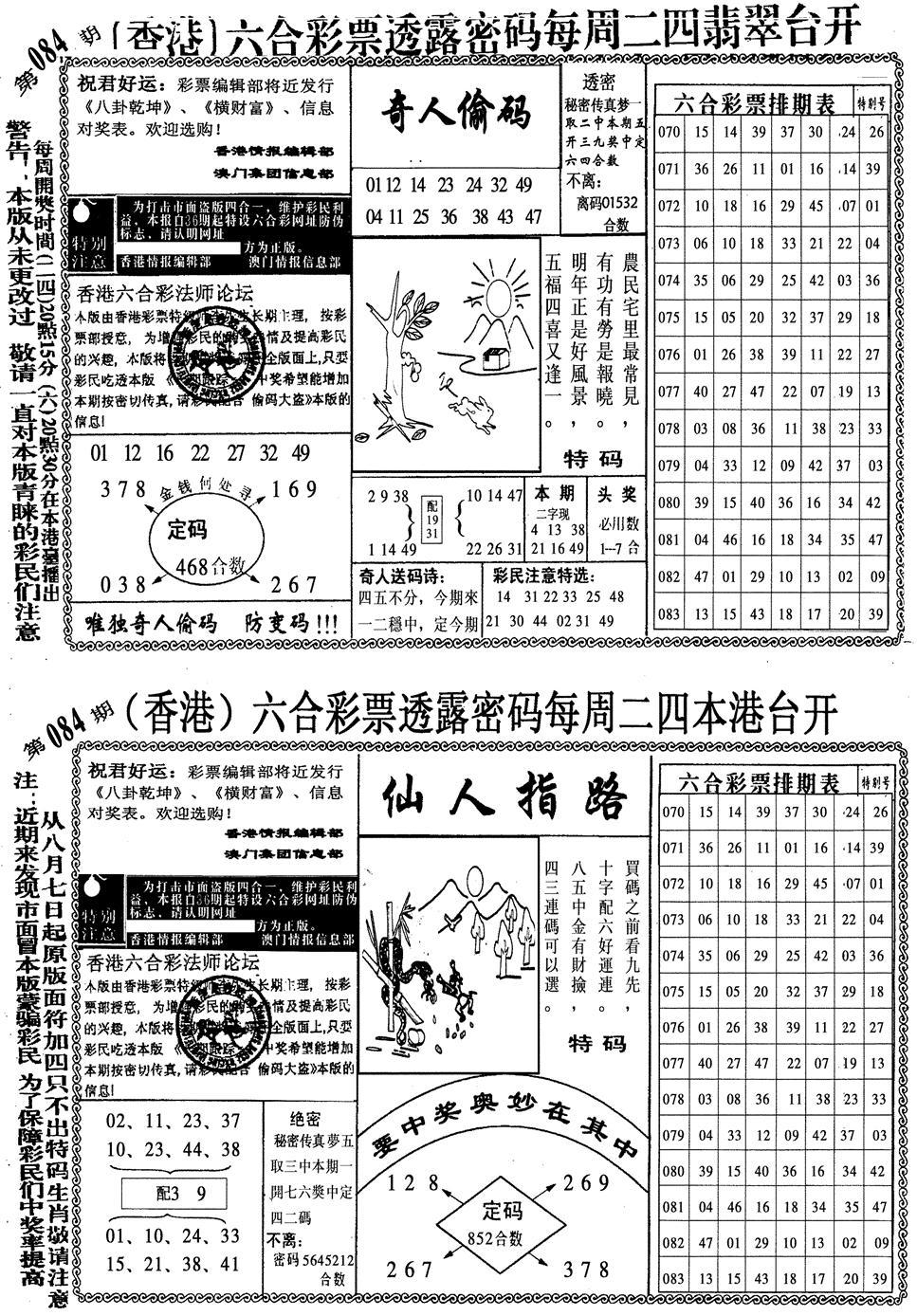 084期印仔小四合B(黑白)
