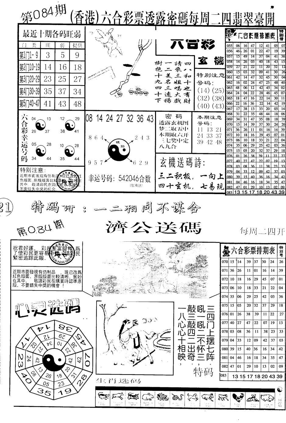 084期中版小四合A(黑白)