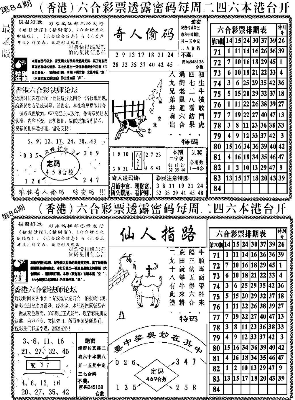 084期老板小四合A(黑白)