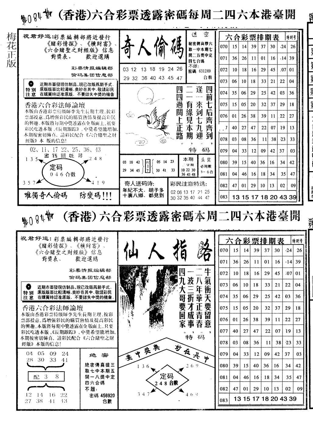 084期老版梅花四合B(黑白)
