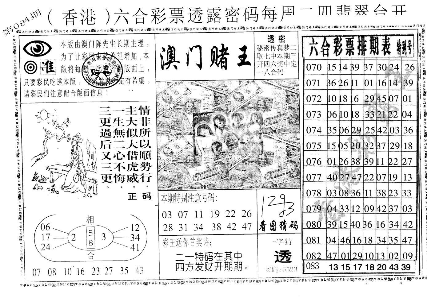 084期老版澳门堵王B(黑白)