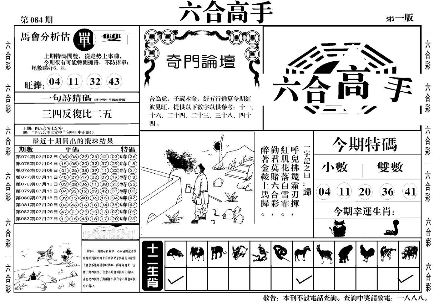 084期六合高手A(黑白)