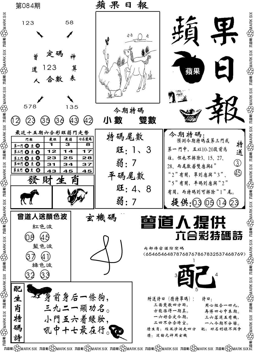 084期青苹果(黑白)