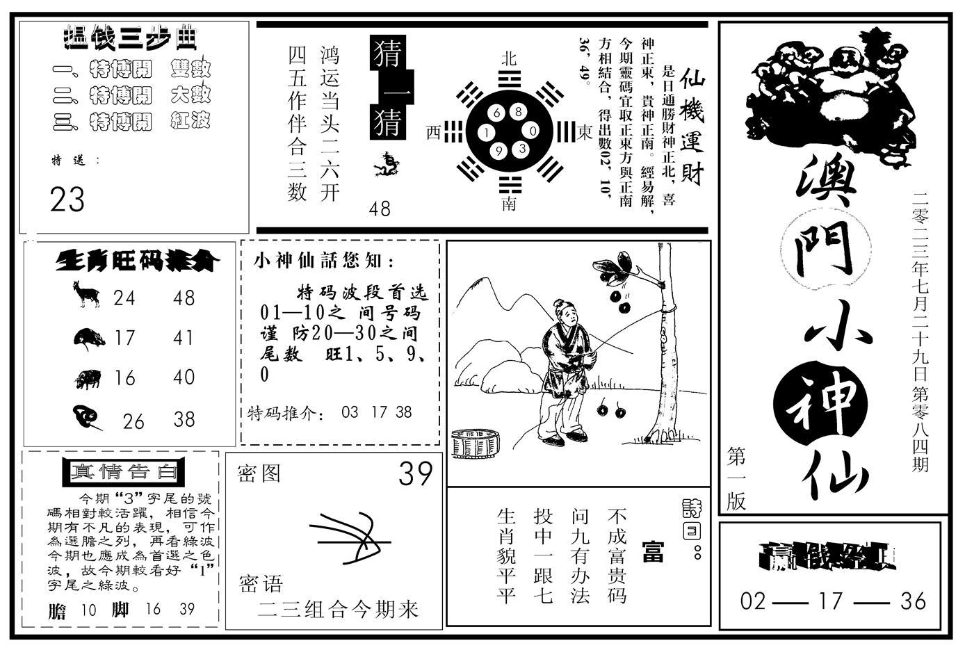 084期澳门小神仙A(黑白)