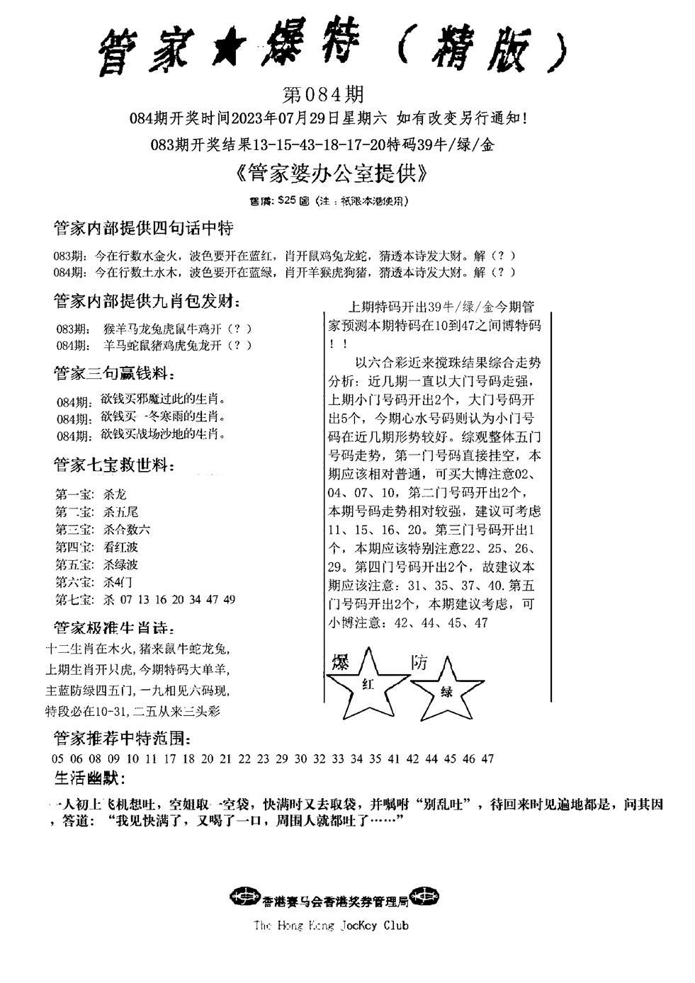 084期管家爆特精版(黑白)