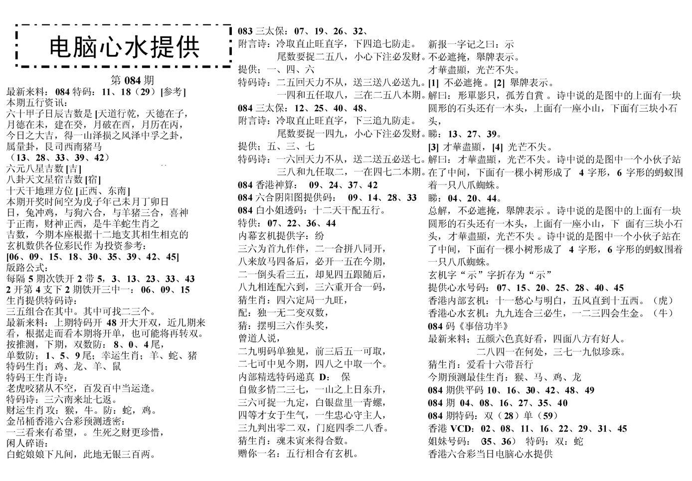 084期电脑心水(黑白)