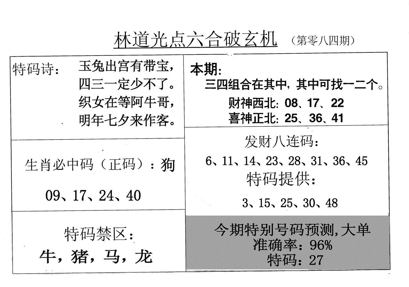 084期老林道光(黑白)