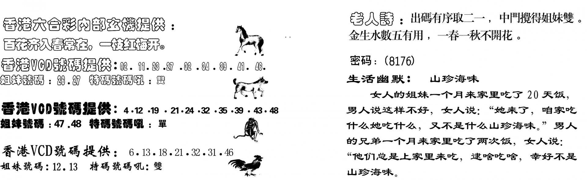 084期当日跑狗(黑白)