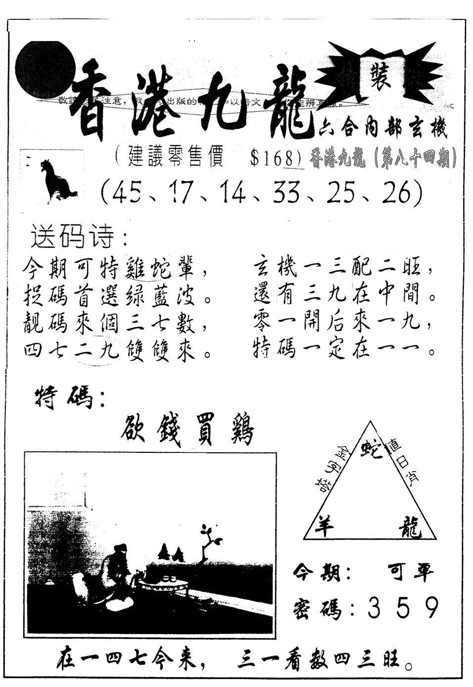 084期另版九龙内幕B(黑白)