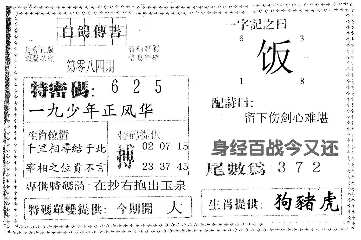 084期白鸽传书(黑白)