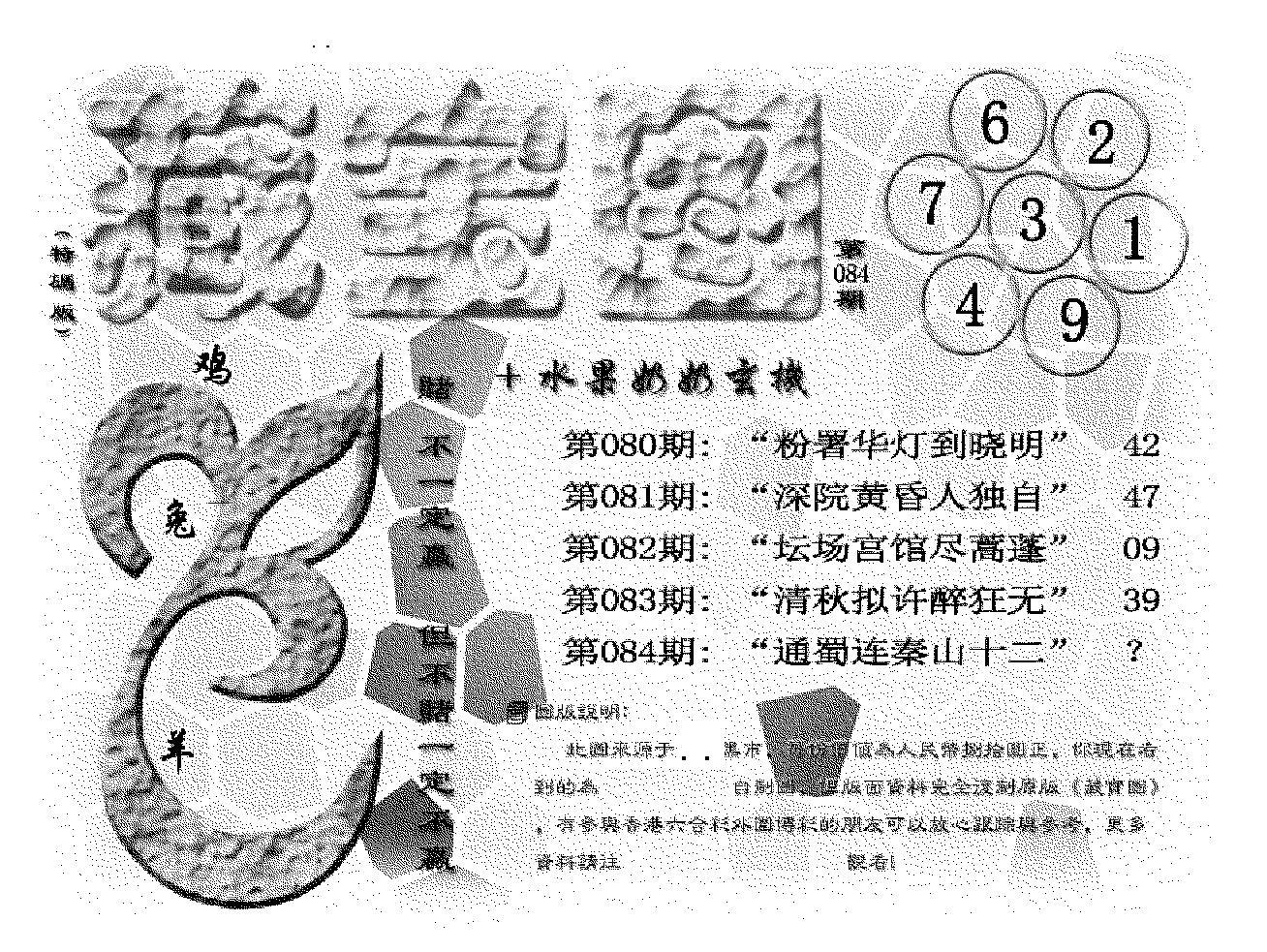 084期(九龙藏宝图)正版(黑白)