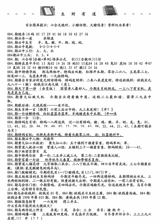 084期生财有道A(独家料)(黑白)